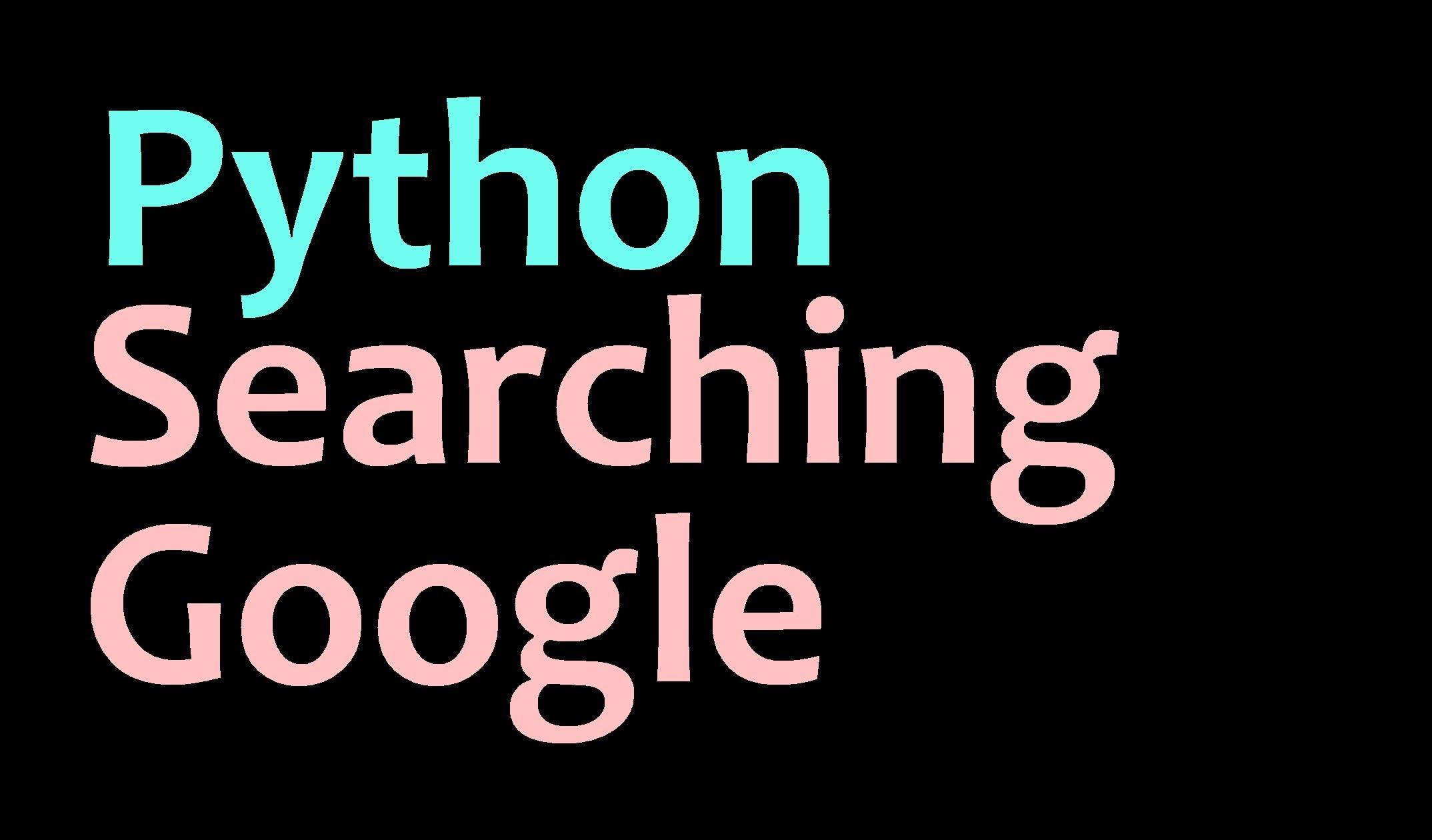 python google搜索