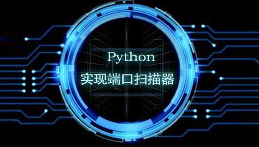 Python端口扫描